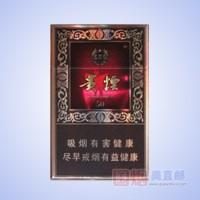 贵烟(国酒香50)