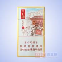 黄山(红方印前店后坊细支)
