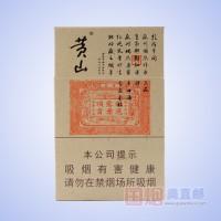 黄山(小红方印)