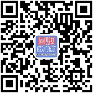 国烟美直邮官方微信